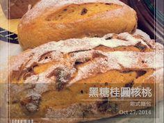 黑糖桂圓核桃歐式麵包
