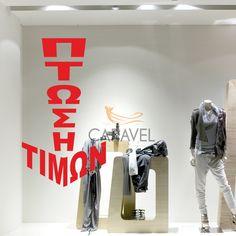 Αυτοκόλλητα εκπτώσεων ΠΤΩΣΗ ΤΙΜΩΝ Wardrobe Rack, Charity, Innovation, Home Decor, Concept, Smile, Simple Designs, Shop Displays, Tents