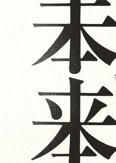 graphic design グラフィックデザイン poster ポスター typography タイポグラフィ Japanese Typography, Typography Letters, Typography Poster, Typography Design, Branding Design, Logo Design, Graphic Design, Lettering, Elements Of Design