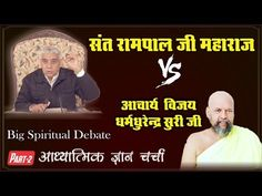 Jain Muni VS Sant Rampal Ji Maharaj - YouTube Spiritual Words, Spiritual Thoughts, Spiritual Teachers, Believe In God Quotes, Quotes About God, Inspirational Quotes From Books, Book Quotes, Good Friday Quotes Jesus, Bible Studies For Beginners