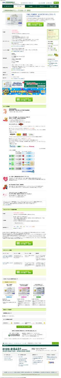 三井住友VISAデビュープラスカード(学生)|クレジットカードの三井住友VISAカード
