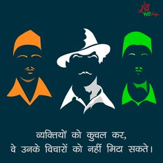 This Martyr's Day, let your voice be heard! Freedom is not what we acquire, it is what we think! Indian Flag, Indian Gods, Indian Art, Independence Day Decoration, Independence Day India, Bhagat Singh Wallpapers, Martyrs' Day, Indian Freedom Fighters, Indian Army Quotes