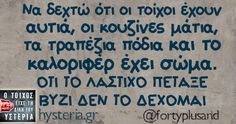 Funny Greek Quotes, Sarcastic Quotes, Funny Quotes, Just Kidding, True Words, Puns, Best Quotes, Laughter, Haha