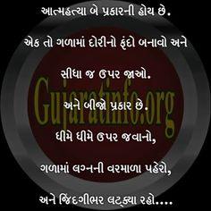 Gujarati Suvichar: Gujarati Jokes