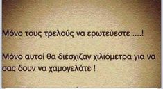 Relationship Quotes, Relationships, Greek Quotes, So True, Mood Quotes, Drinking, Math, Words, Life
