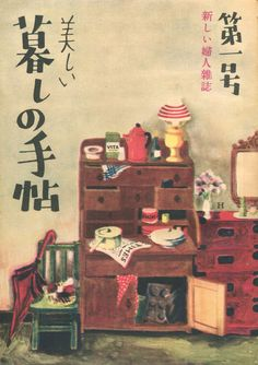Yasuji Hanamori 花 森 安 治 の 装 釘 世 界: 【花森安治表紙原画展をみる 第1信】