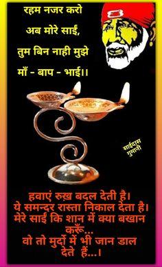 हवाएं रुख़ बदल देती है। ये समन्दर रास्ता निकाल देता है। मेरे साईं कि शान में क्या बखान करूँ... वो तो मुर्दो में भी जान डाल देते हैं...। Om Sai Ram, Sai Baba, Alia Bhatt, Blessings, Movie Posters, St Michael Prayer, Film Poster, Billboard, Film Posters