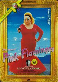 「ピンク・フラミンゴ」ジョン・ウォーターズ作。主演は陽気なドラァグクイーン、ディヴァイン。