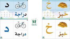 عالم الحروف والكلمات Arabic Alphabet Letters, Learn Arabic Alphabet, Learning Arabic, Kids Rugs, Lettering, Blog, Drink, Kid Friendly Rugs, Letters