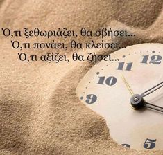 Most popular greek quotes feelings thoughts truths 50 ideas Poem Quotes, Happy Quotes, Wisdom Quotes, Quotes To Live By, Enjoying Life Quotes, Feeling Loved Quotes, Life Words, Motivational Quotes For Success, Greek Quotes