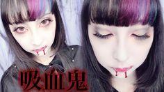 【ハロウィンメイク】吸血鬼メイク!