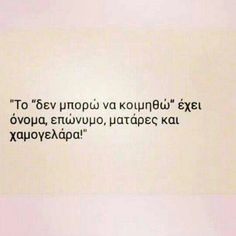 Sweet Quotes, Love Quotes, Funny Quotes, Greek Words, Greeks, Story Of My Life, Relationship Quotes, Poetry, Hearts