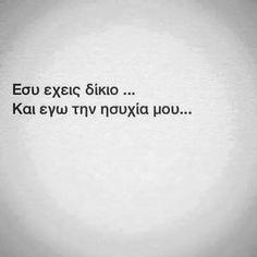 ....μα δεν την θελω! Favorite Quotes, Best Quotes, Love Quotes, Inspirational Quotes, Greek Words, Greek Quotes, Picture Quotes, True Stories, Cool Words