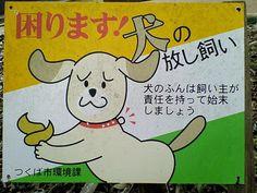 Dog Poop Sign (japan)