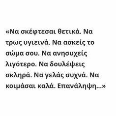 Κανόνες που πρεπει να τιμούμε για να έχουμε ισορροπίες..... Greek Quotes, Karma, Philosophy, Life Quotes, Therapy, Math Equations, Words, Random, Quotes