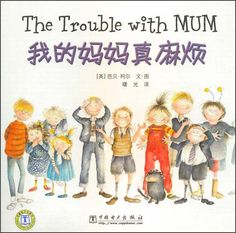 有关妈妈的形象绘本(二)《我的妈妈真麻烦》
