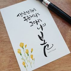 Doodle Lettering, Hand Lettering, Typography, Korean Quotes, Japanese Drawings, Creative Art, Baby Gifts, Doodles, Clip Art