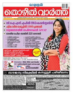 Mathrubhumi Thozhil Vartha Malayalam Magazine - Buy, Subscribe, Download and Read Mathrubhumi Thozhil Vartha on your iPad, iPhone, iPod Touch, Android and on the web only through Magzter