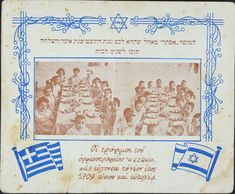 """""""Shana Tova"""" (Happy New Year) card for the Jewish year 5709 from the Esther Orphanage in Athens, made by the Joint Distribution Committee"""