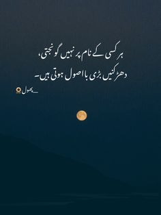 Rumi Love Quotes, Positive Quotes, Life Quotes, Poetry Books, Urdu Poetry, Night Quotes Thoughts, Love Romantic Poetry, Beautiful Men, Bff