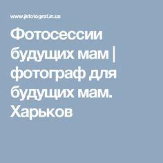Фотосессии будущих мам | Фотограф для будущих мам в Харькове | Идеи для проведения фотосессий в ожидании чуда