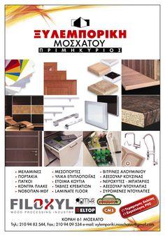 Ξυλεμπορική στο Μοσχάτο, εμπόριο ξυλείας