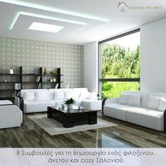 Ο σκοπός μας είναι να φτιάξουμε το σαλόνι έτσι ώστε να είναι άνετο, cozy και να εμπνέει κουβεντούλα!