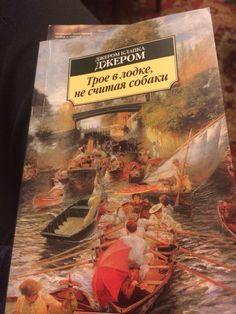 Джером Джером Трое в лодке не считая собаки.  Рецензия: http://m.livelib.ru/review/451009