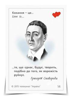 Кохання це Literature, Wisdom, Culture, Love, Quotes, Movie Posters, Tips, Amor, Qoutes