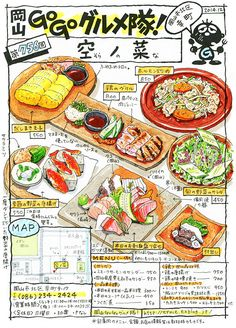 空ノ菜 sora no na okayama city kitaku japan Japanese Dishes, Japanese Food, Menu Design, Food Design, Food Sketch, Watercolor Food, Okayama, Food Painting, Food To Go