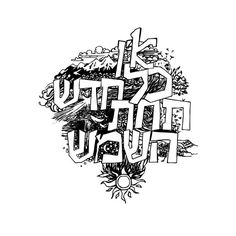 Nothing New Under the Sun - Hebrew Print by CamilleCullinan, $25.00