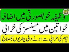 Qurani wazaif | Wazaif Qurani | Qurani Wazaif in Urdu | Wazifa for Beaut...
