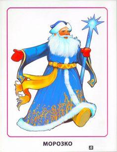 Иллюстрация 23 из 30 для Герои русских сказок. Обучающие карточки | Лабиринт - книги. Источник: Халтурина  Оксана