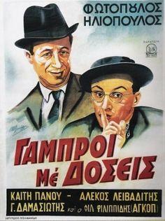 Γαμπροί με δόσεις – Εκατό χιλιάδες λίρες (1948) Old Movie Posters, Cinema Posters, Old Movies, Kai, Greek, Jokes, Baseball Cards, Film, Sports