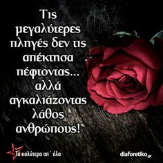 Feeling Loved Quotes, Love Quotes, Inspirational Quotes, Greek Quotes, Life Is Good, Psychology, Notes, Wisdom, Thoughts