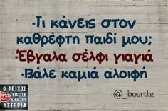 "Find and save images from the ""Ατάκες"" collection by Nikol Lamaj (nikol_lamaj) on We Heart It, your everyday app to get lost in what you love. Funny Greek Quotes, Greek Memes, Sarcastic Quotes, Funny Quotes, Wall Quotes, Me Quotes, Minion Jokes, True Words, Just For Laughs"