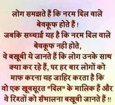Believe In God Quotes, Good Life Quotes, Quotes About God, Best Quotes, Hindi Qoutes, Hindi Words, Inspirational Quotes About Success, Motivational Quotes In Hindi, Chanakya Quotes