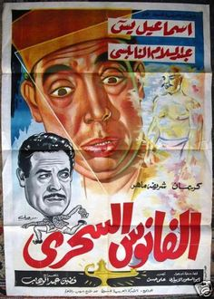 Magic Lamp Egyptian Arabic Movie Poster 1960 | eBay
