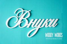 Слово Внуки   Woody Words