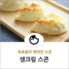 [생크림 스콘 만들기] 지난번 플레인스콘 포스팅 기억하시나요~주로 지인들과 소통하는 카카오스토리에플레... Tasty, Yummy Food, Healthy Food, Bread Cake, Cookie Desserts, Coffee Recipes, Korean Food, Food Menu, Food Plating
