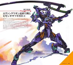 MECHA GUY: Neon Genesis Evangelion -ANIMA- Visual Art [Updated 10/8/12]