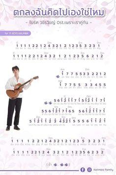 Music Chords, Guitar Chords, Music Notes, Musical, Singing, Songs, Tablature, Guitar Chord, Sheet Music