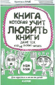 Франсуаза Буше - Книга, которая учит любить книги даже тех, кто не любит читать обложка книги