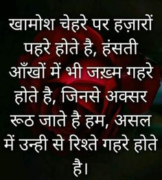 Quotes that are fireproof, just like our fireproof document bags Motivational Picture Quotes, Photo Quotes, Inspirational Quotes, Good Morning Friends Quotes, Morning Greetings Quotes, People Quotes, True Quotes, Heartbreaking Quotes, Hindi Quotes Images