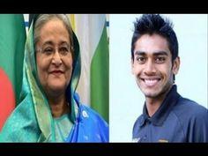 মহদ মরজ ও তর পরবরর জনয বড় তরর নরদশ দলন পরধনমনতর | Bangladesh Cricket News মহদ মরজ ও তর পরবরর জনয বড় তরর নরদশ দলন পরধনমনতর | Bangladesh Cricket News  মরজর পরবরর জনয বড় তরর নরদশ দলন হসন ............................................................................................ ইলযনডর বপকষ বলদশর টসট জয়র নয়ক মরজ ও তর পরবরর জনয বড় বনয় দত খলন জল পরশসকক নরদশ দলন পরধনমনতর শখ হসন ইলযনডর বরদধ সদয শষ হওয় টসটর সরজ  উইকট নয় বশবরকরড করছন মহদ হসন মরজ ইলযনডক গড়য় দয় দবতয় টসট জয় এন দয়ছন ডন হত এই অফসপনর জবনর…