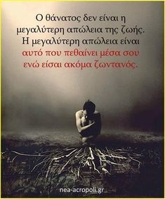 ΣΩΣΤΟ!!!!! I Miss You, Love You, Big Words, Greek Quotes, True Words, Deep Thoughts, Picture Video, Life Is Good, Me Quotes