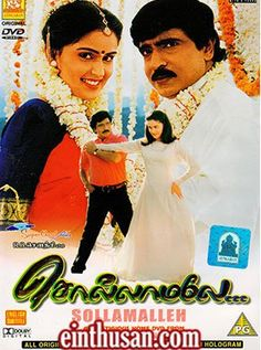 Sollamale Tamil Movie Online - Livingston and Kausalya. Directed by Sasi. Music by Bobby. 1998[U] w.eng.subs