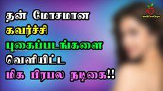 தன் மோசமான கவர்ச்சி புகைப்படங்களை வெளியிட்ட மிக பிரபல நடிகை !!  Tamil Ci...
