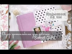 (212) Обзор фотоальбома для девочки Sweet GIRL\скрапбукинг - YouTube