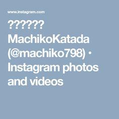 カタダマチコ MachikoKatada (@machiko798) • Instagram photos and videos